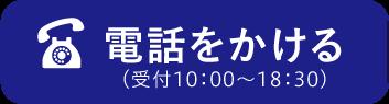 仙台長町のフィットネスジムの電話をかける