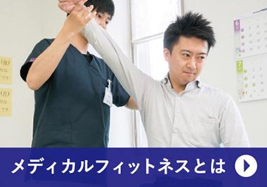 仙台市長町のフィットネスジムで生活習慣病予防
