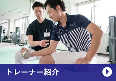 ダイエット専門のフィットネスジムPAOのトレーナー紹介