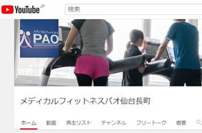 ダイエットのフィットネスジムのメディカルフィットネPAOのYouTubeチャンネル