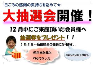 仙台長町で生活習慣病の改善ならPAOのお知らせ PAO会員様限定!12月イベント開催!