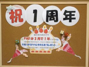 仙台長町で生活習慣病の改善ならPAOのお知らせ 1周年記念!PAOタオルプレゼント!