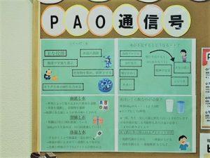 仙台長町で生活習慣病の改善ならPAOのお知らせ PAO掲示板にある、PAO通信号のコーナーを更新しました!