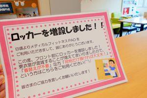 仙台長町で生活習慣病の改善ならPAOのお知らせ ロッカーを増設しました01