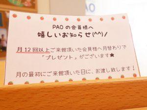 仙台長町で生活習慣病の改善ならPAOのお知らせ 毎月12回以上ご来館の方へプレゼント贈呈いたします★
