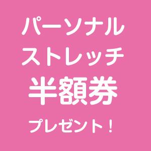 仙台長町で生活習慣病の改善ならPAOのお知らせ パーソナルストレッチ半額券