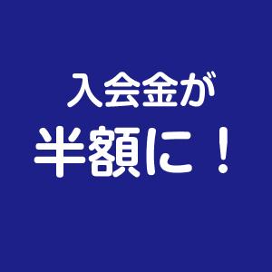仙台長町で生活習慣病の改善ならPAOのお知らせ 入会金が半額に