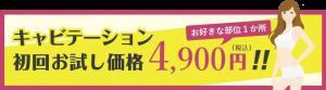 仙台市太白区長町のキャビテーション価格