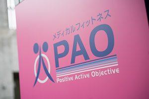 仙台長町で生活習慣病の改善ならPAOのお知らせ スポーツ外傷セミナーを開催します!